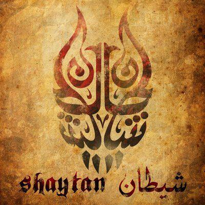 Shaytán, el origen del mal, jefe supremo de la élite sionista.